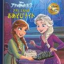 アナと雪の女王2 アナとエルサのおあそびナイト