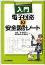 入門電子回路の安全設計ノート [ 山崎浩 ]