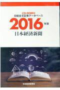 日経全文記事データベース(2016年版)