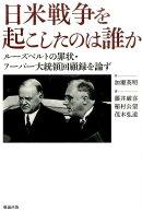 日米戦争を起こしたのは誰か