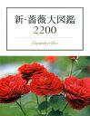 新・薔薇大図鑑2200 [ 草土出版 ]