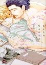 おとなのなつやすみ (KAIOHSHA COMICS GUSH COMICS) [ 春巻トキコ ]