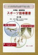 中学校・高等学校スポーツ指導叢書(全3巻セット)