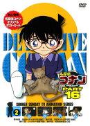 名探偵コナン PART 16 Volume2