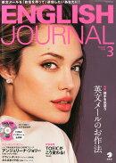 ENGLISH JOURNAL (イングリッシュジャーナル) 2016年 03月号 [雑誌]