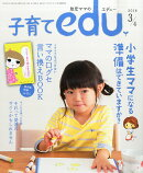 edu (エデュー) 2016年 03月号 [雑誌]