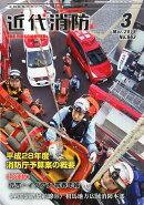 近代消防 2016年 03月号 [雑誌]