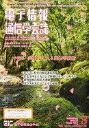 電子情報通信学会誌 2016年 03月号 [雑誌]