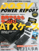 DOS/V POWER REPORT (ドス ブイ パワー レポート) 2016年 03月号 [雑誌]