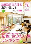 SUUMO注文住宅 東海で建てる 2016年冬春号 [雑誌]
