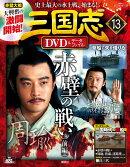 三国志DVD (ディーブイディー)&データファイル 2016年 3/31号 [雑誌]