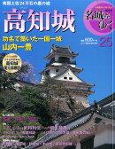 週刊 名城をゆく 2016年 3/15号 [雑誌]