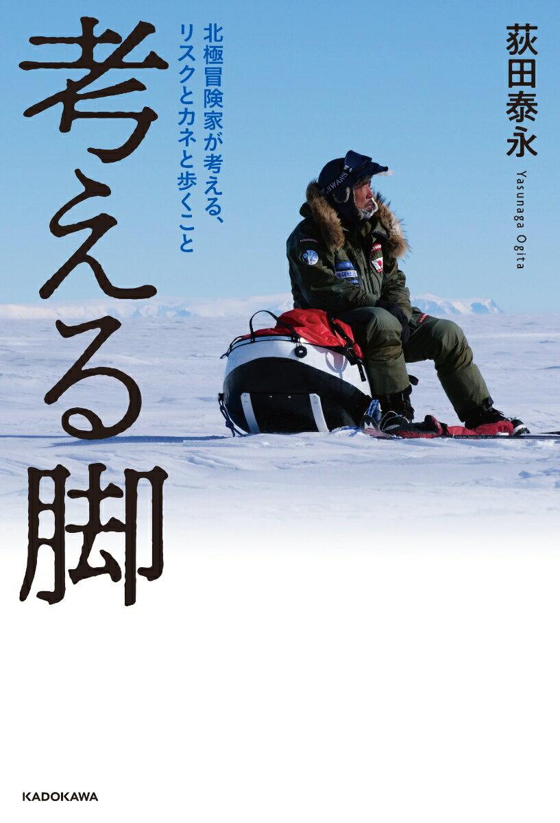考える脚 北極冒険家が考える、リスクとカネと歩くこと [ 荻田 泰永 ]