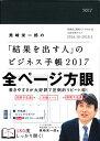 美崎栄一郎の「結果を出す人」のビジネス手帳(2017) [ 美崎栄一郎 ]