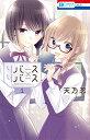 リバース×リバース 1 (花とゆめコミックス) [ 天乃 忍 ]