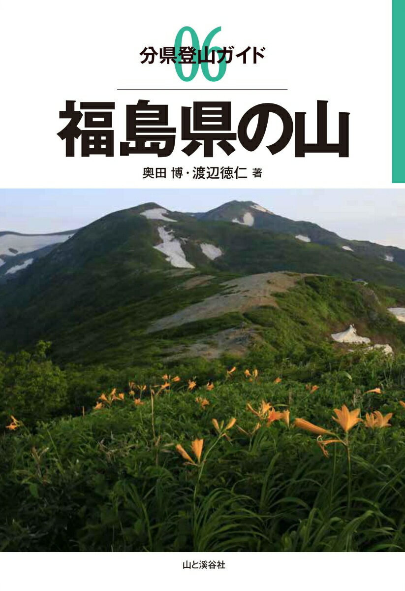 福島県の山 (分県登山ガイド) [ 奥田博 ]