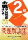 金融個人情報保護オフィサー2級問題解説集(2019年6月受験用) コンプライアンス・オフィサー認定試験 [ 日本コンプラ…