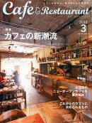 Cafe & Restaurant (カフェ アンド レストラン) 2016年 03月号 [雑誌]