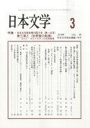 日本文学 2016年 03月号 [雑誌]