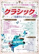 これだけは弾きたい♪ クラシック 名曲セレクション 月刊ピアノ 2016年3月号増刊