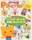 Piccolo (ピコロ) 別冊 新年度準備号 2016年度 2016年 03月号 [雑誌]