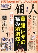 一個人 (いっこじん) 2016年 03月号 [雑誌]