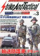 Strike And Tactical (ストライク・アンド・タクティカルマガジン) 2016年 03月号 [雑誌]