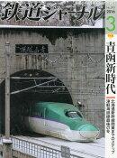 鉄道ジャーナル 2016年 03月号 [雑誌]