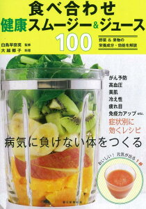 食べ合わせ健康スムージー&ジュース100 [ 白鳥早奈英 ]