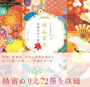 はんなり 京都のぬり絵 その弐 大人の精密ぬり絵 COLORING BOOK KYOTO JAPAN (マルチメディア) [ ジミー益子 ]