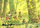 14ひきのカレンダー(2019)