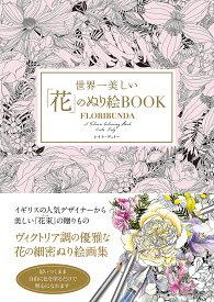 世界一美しい「花」のぬり絵BOOK [ レイラ・デュリー ]