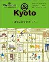 京都、街歩きガイド。 & Kyoto (Magazine house mook)