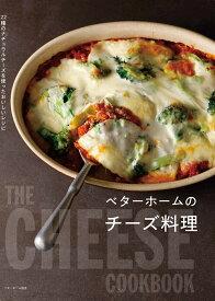 ベターホームのチーズ料理 22種のナチュラルチーズを使ったおいしいレシピ [ ベターホーム協会 ]