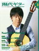 現代ギター 2016年 03月号 [雑誌]