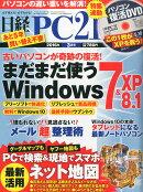 日経 PC 21 (ピーシーニジュウイチ) 2016年 03月号 [雑誌]