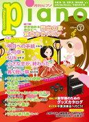 ヒット曲がすぐ弾ける! ピアノ楽譜付き充実マガジン 月刊ピアノ 2016年3月号