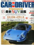 CAR and DRIVER (カー・アンド・ドライバー) 2016年 03月号 [雑誌]