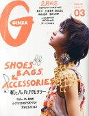 GINZA (ギンザ) 2016年 03月号 [雑誌]