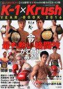 K-1×Krush YEAR BOOK (ケーワン×クラッシュ イヤーブック) 2016 2016年 03月号 [雑誌]
