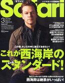 Safari (サファリ) 2016年 03月号 [雑誌]