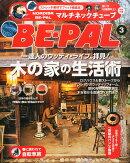 BE-PAL (ビーパル) 2016年 03月号 [雑誌]