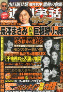 ザ・タブー 2016年 3/12号 [雑誌]