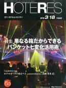週刊 HOTERES (ホテレス) 2016年 3/18号 [雑誌]