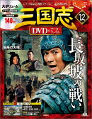 三国志DVD (ディーブイディー)&データファイル 2016年 3/17号 [雑誌]