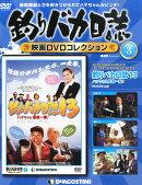 隔週刊 釣りバカ日誌映画DVDコレクション 2016年 3/29号 [雑誌]