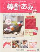週刊 棒針あみ 2016年 3/23号 [雑誌]