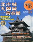 週刊 名城をゆく 2016年 3/1号 [雑誌]