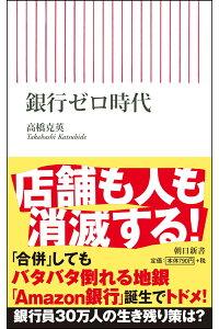 銀行ゼロ時代(仮)[高橋克英]