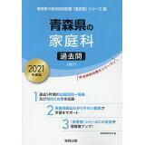 青森県の家庭科過去問(2021年度版) (青森県の教員採用試験「過去問」シリーズ)